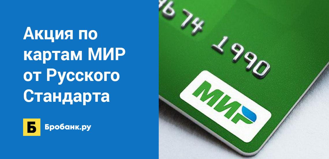 Акция по картам МИР от Русского Стандарта