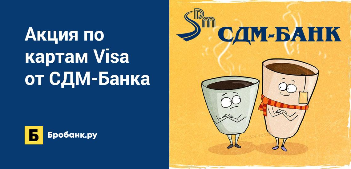 Акция по картам Visa от СДМ-Банка