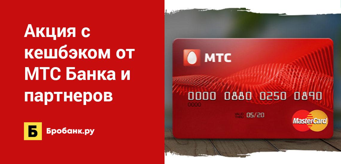 Акция с кешбэком от МТС Банка и партнеров
