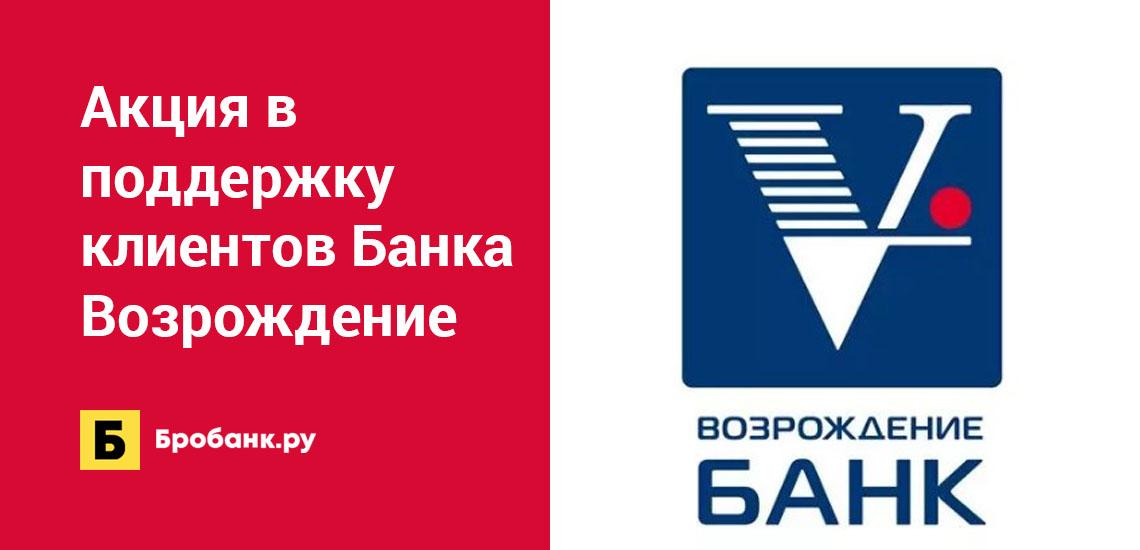 Акция в поддержку клиентов Банка Возрождение