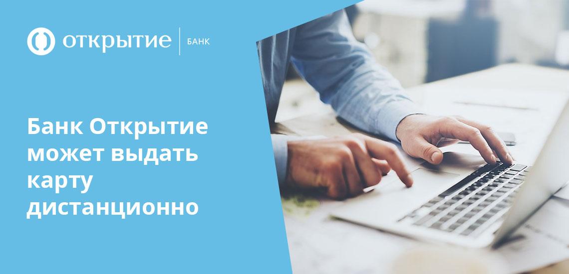 Активировать карту банка Открытие может только владелец