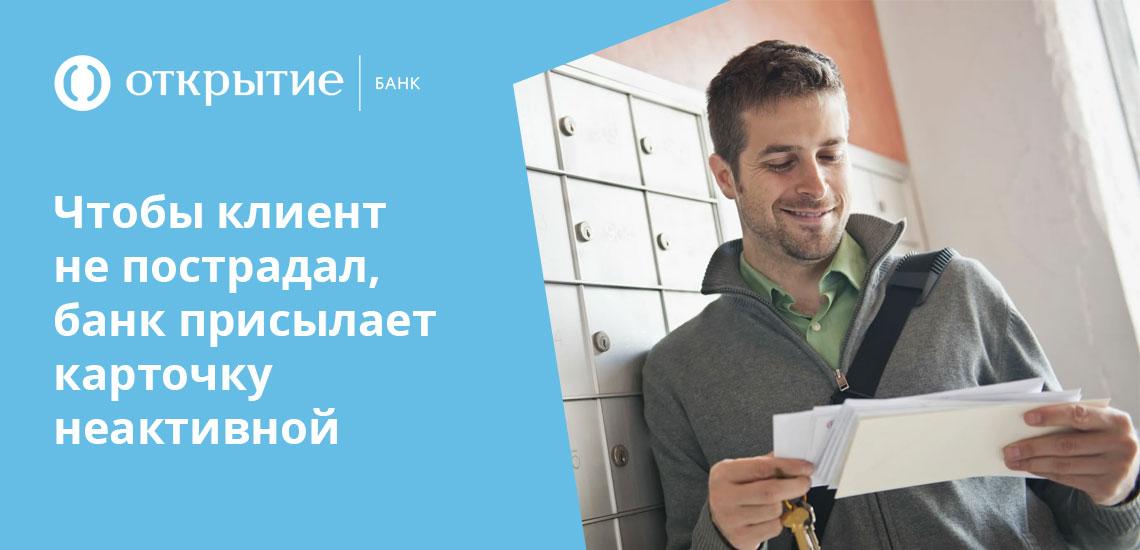 Активировать карту банка Открытие легко и быстро
