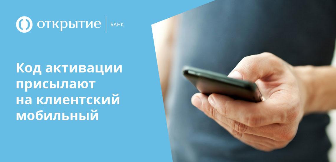 Заказывая карту, надо указывать реальный номер телефона, он нужен для активации карты банка Открытие