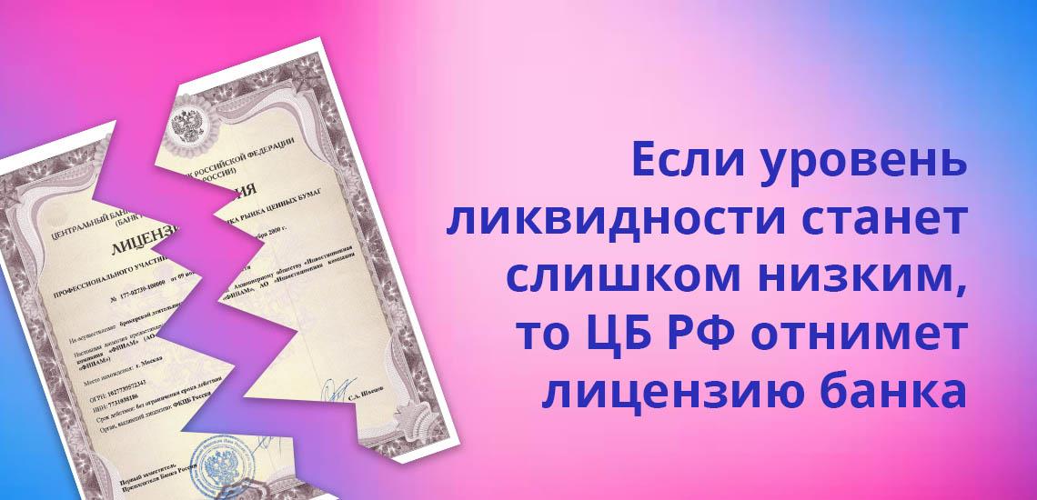 Если уровень ликвидности станет слишком низким, то ЦБ РФ отнимет лицензию банка