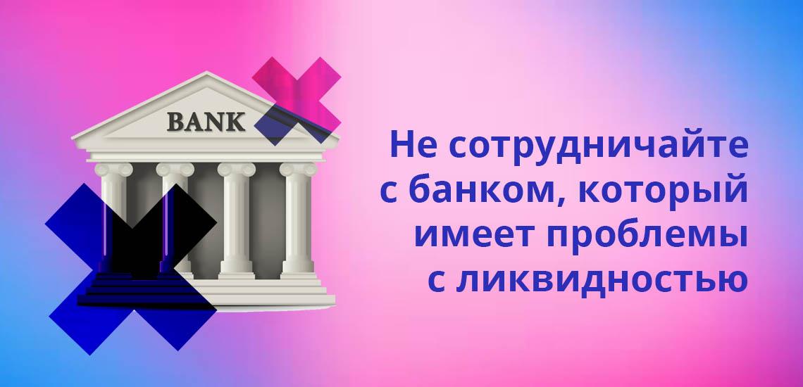 Не сотрудничайте с банком, который имеет проблемы с ликвидностью