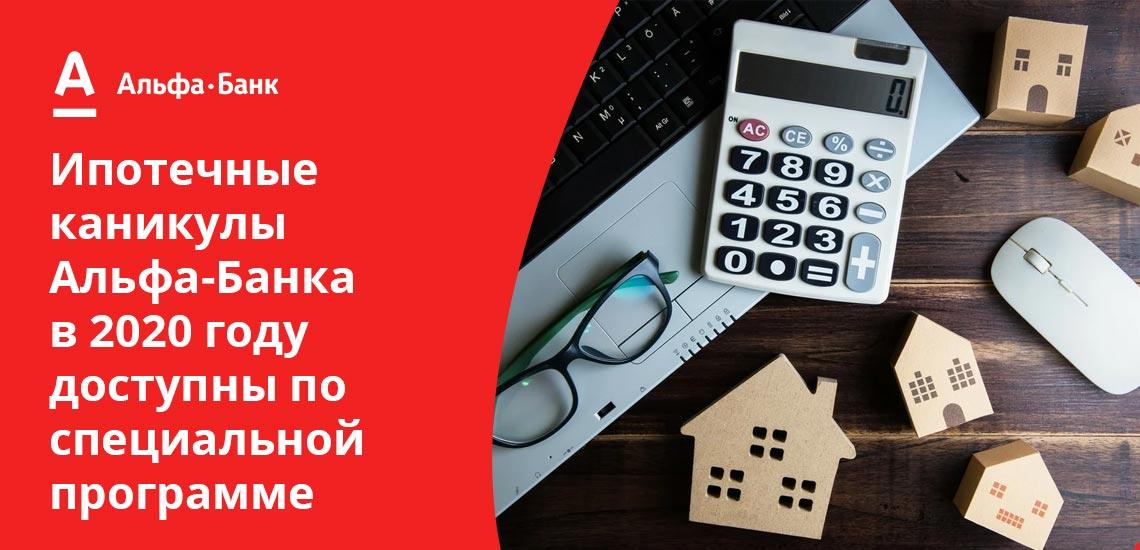Ипотечные каникулы Альфа-Банка рассчитаны на то, чтобы помочь заемщикам