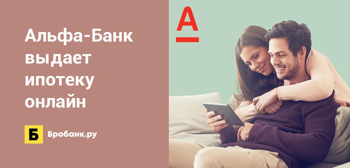 Альфа-Банк выдает ипотеку онлайн