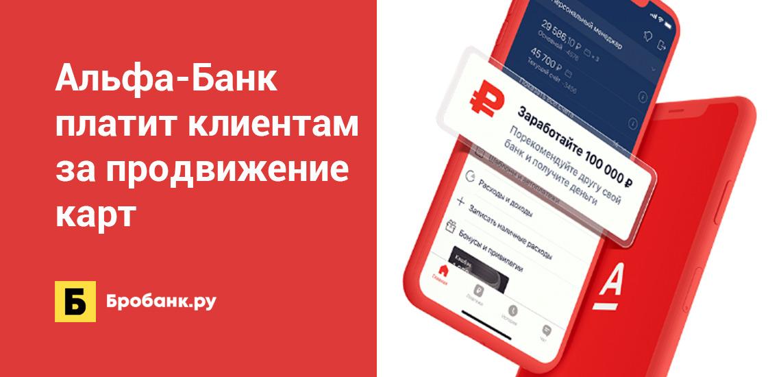 Альфа-Банк заплатит клиентам за продвижение карт
