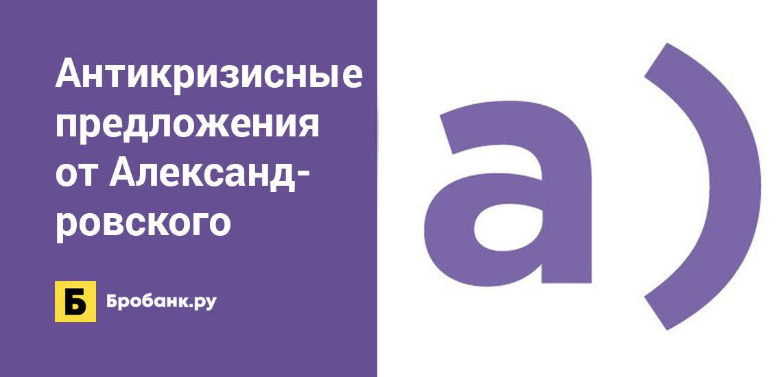 Антикризисные предложения от Александровского