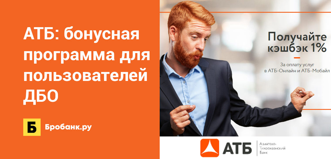 АТБ запустил бонусную программу для пользователей ДБО