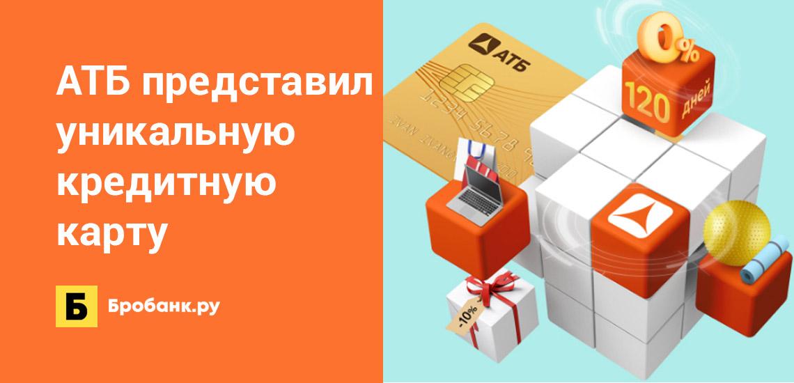 АТБ представил уникальную кредитную карту
