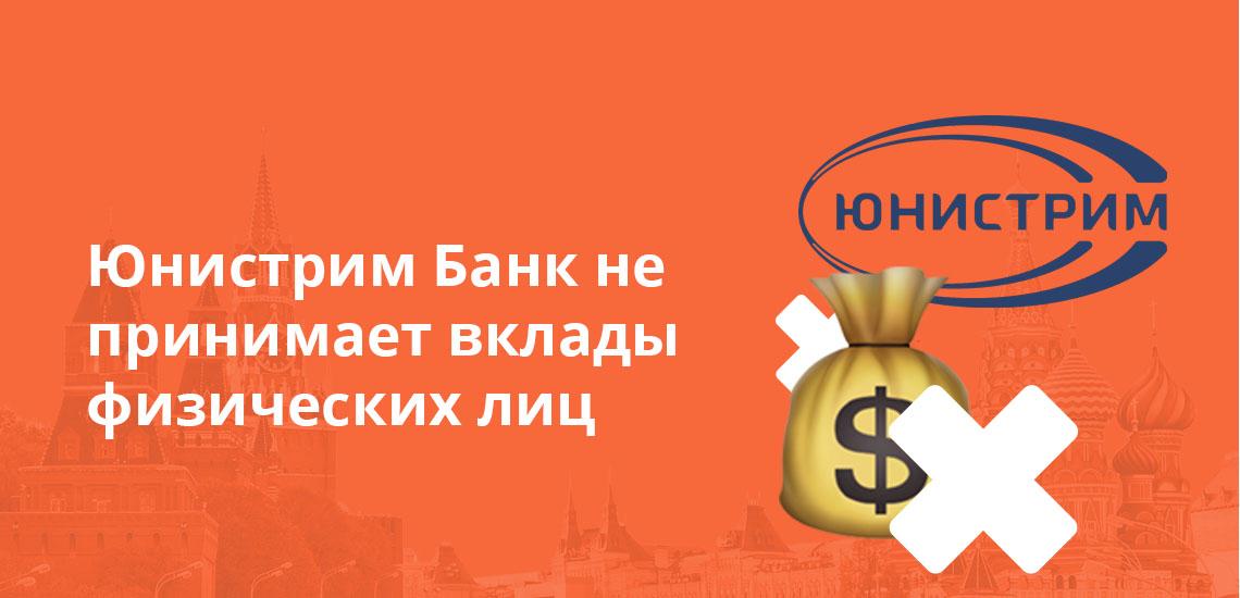 Юнистрим Банк не принимает вклады физических лиц