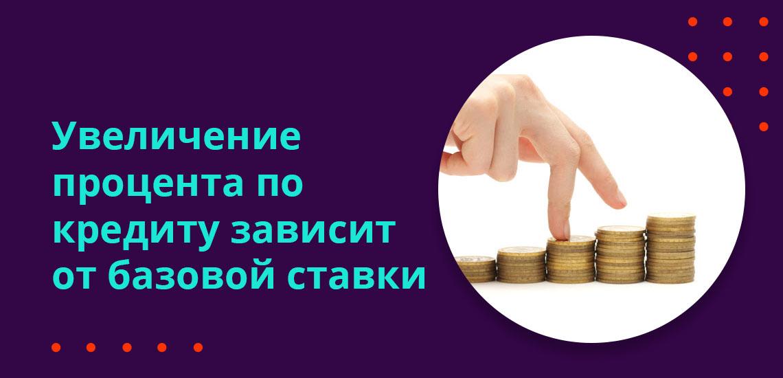 Увеличение процента по кредиту зависит от базовой ставки