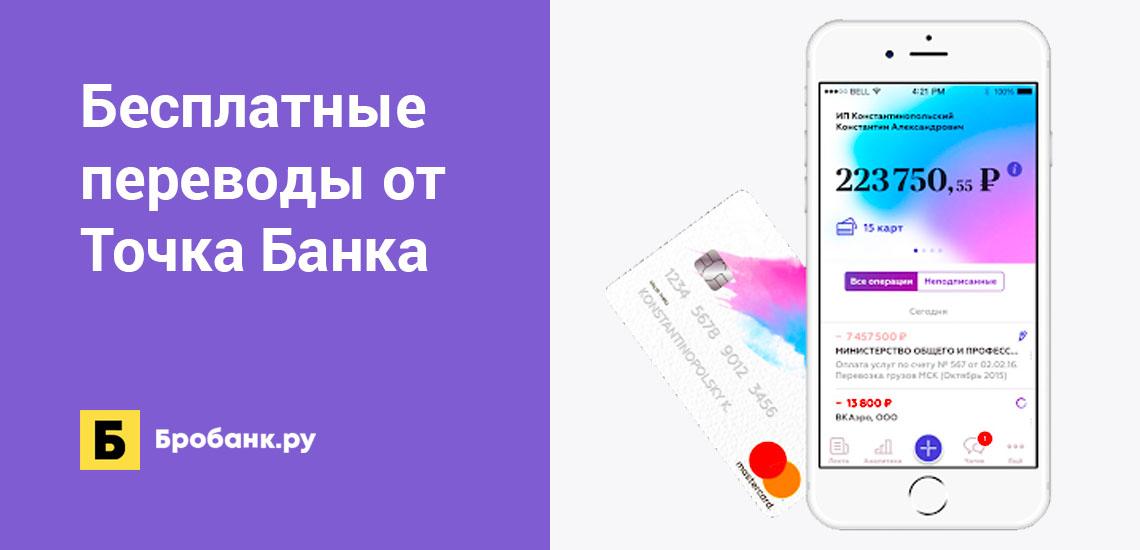 Бесплатные переводы от Точка Банка