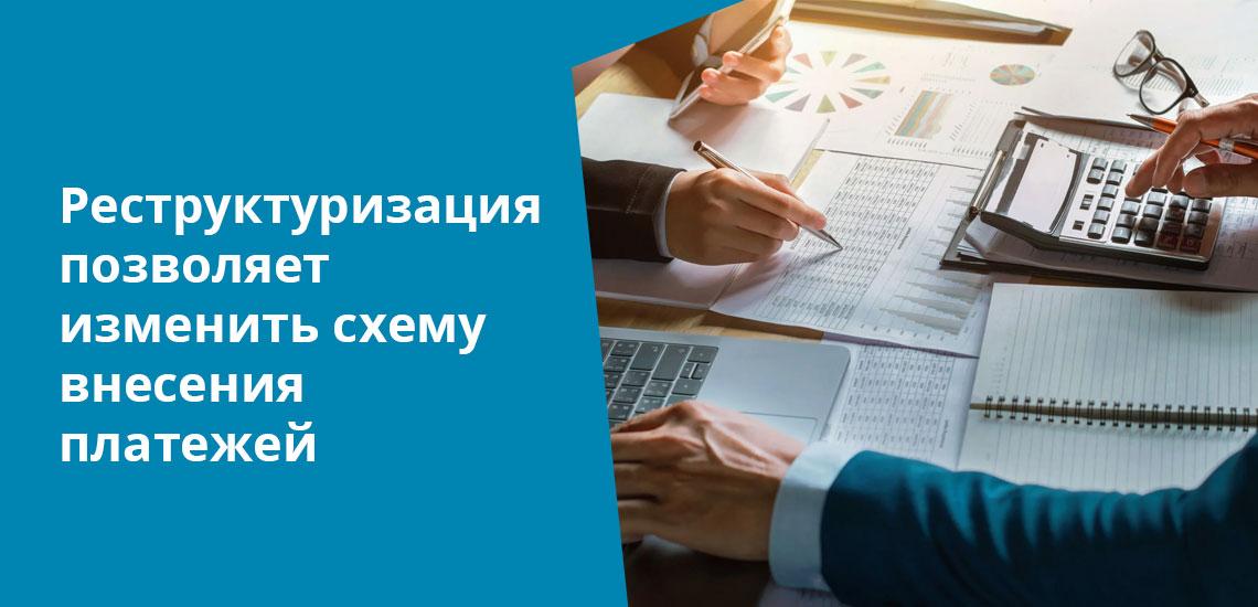 Реструктуризация поможет выплатить кредит, даже если человек остался без работы
