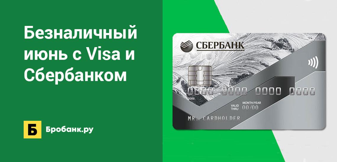 Безналичный июнь с Visa и Сбербанком