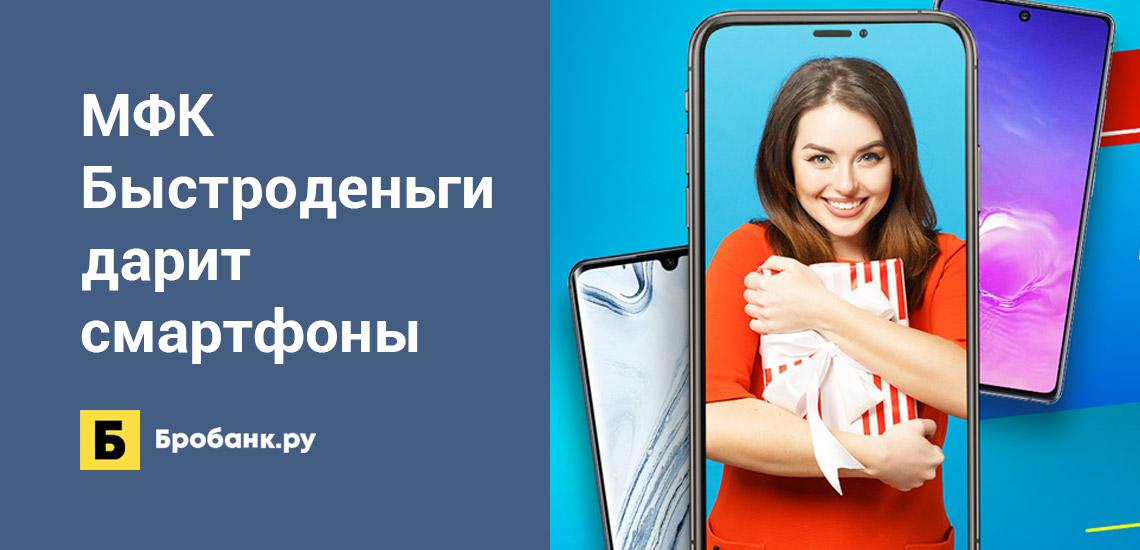 МФК Быстроденьги дарит смартфоны