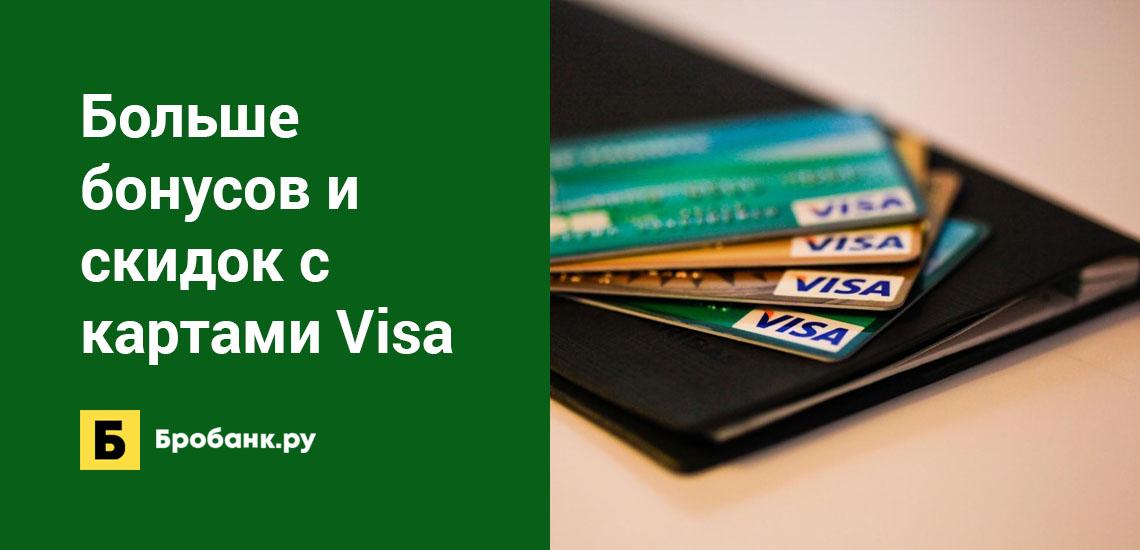 Больше бонусов и скидок с картами Visa