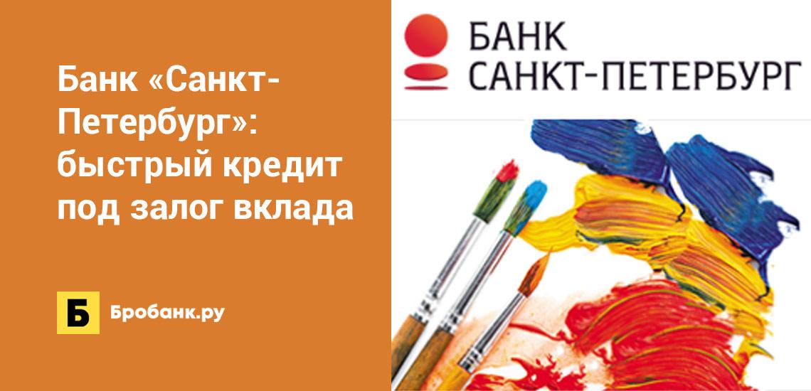 Банк Санкт-Петербург: быстрый кредит под залог вклада