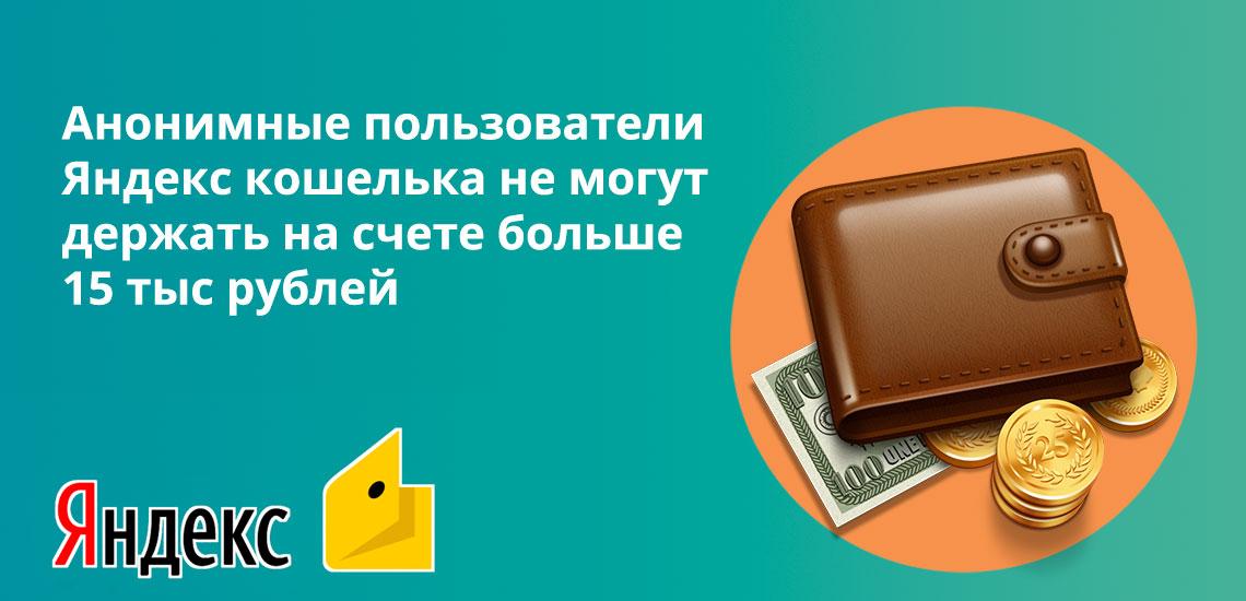 Анонимне пользователи Яндекс кошелька не могут держать на счете больше 15 тыс рублей