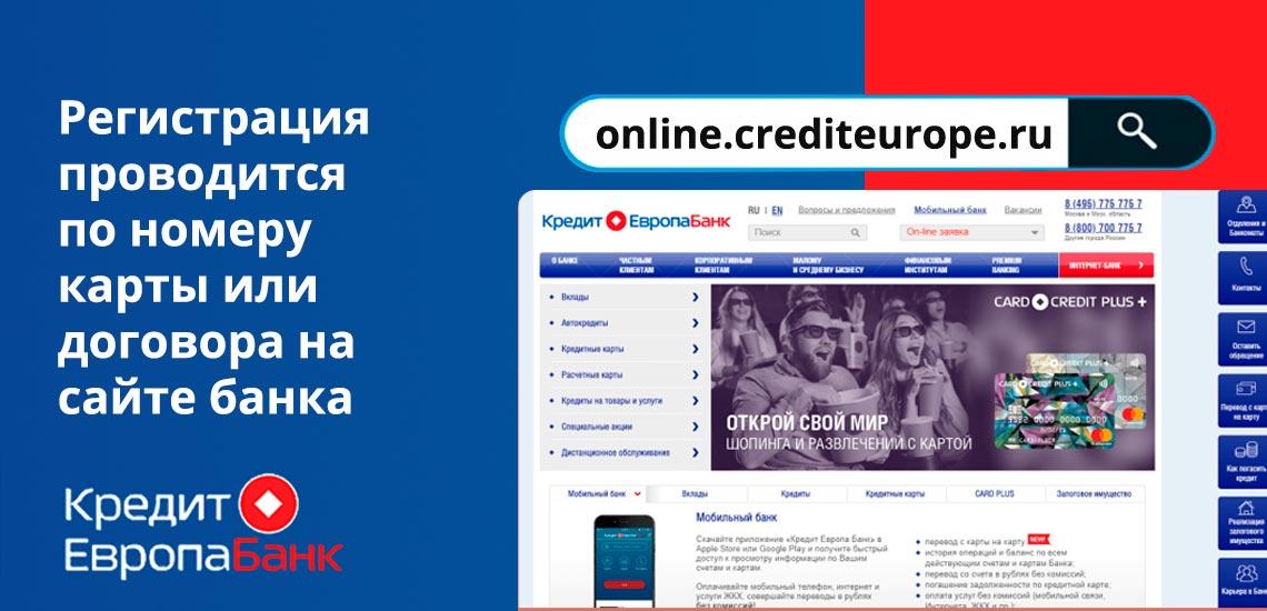 Регистрация проводится по номеру карты или номеру договора на сайте банка