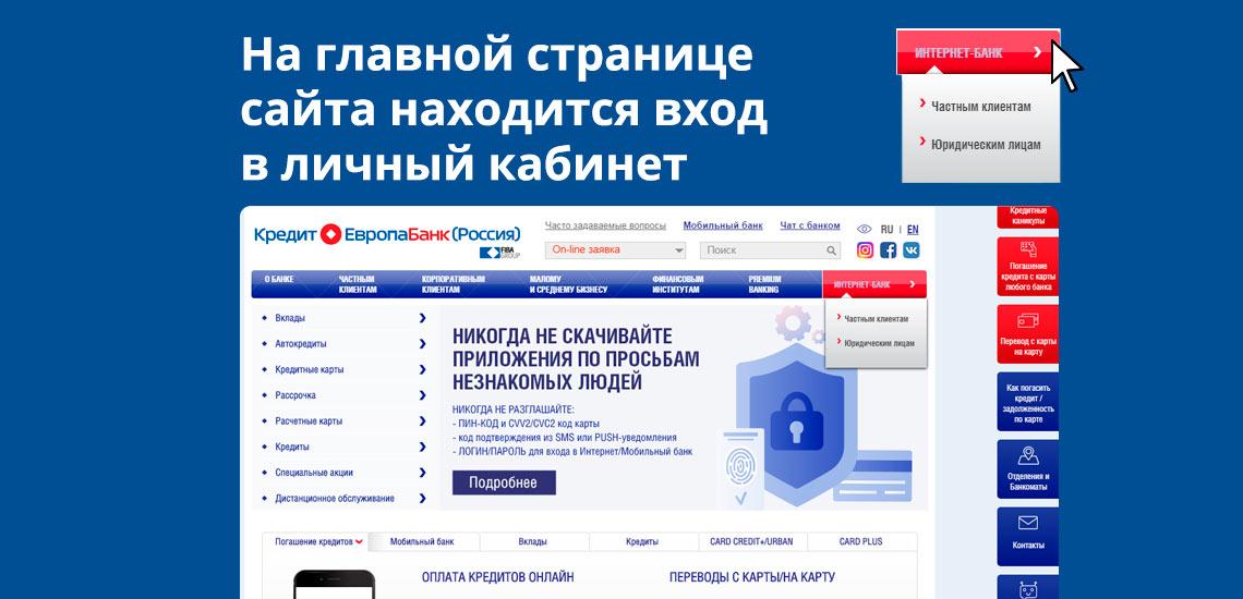 На главной странице сайта  присутствует вход в личный кабинет