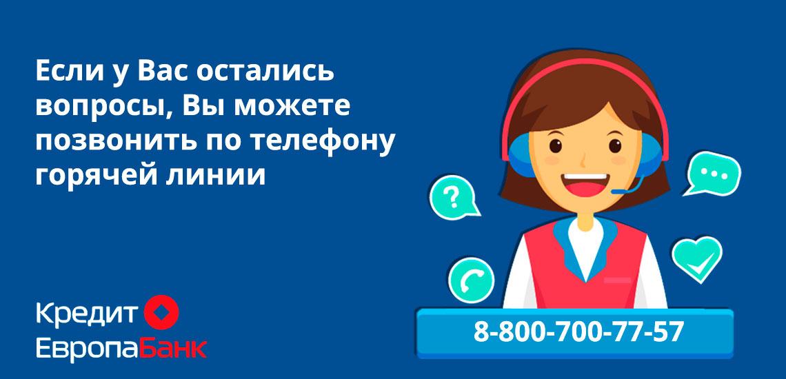 Если Вас остались вопросы, Вы можете позвонить по телефону горячей линии
