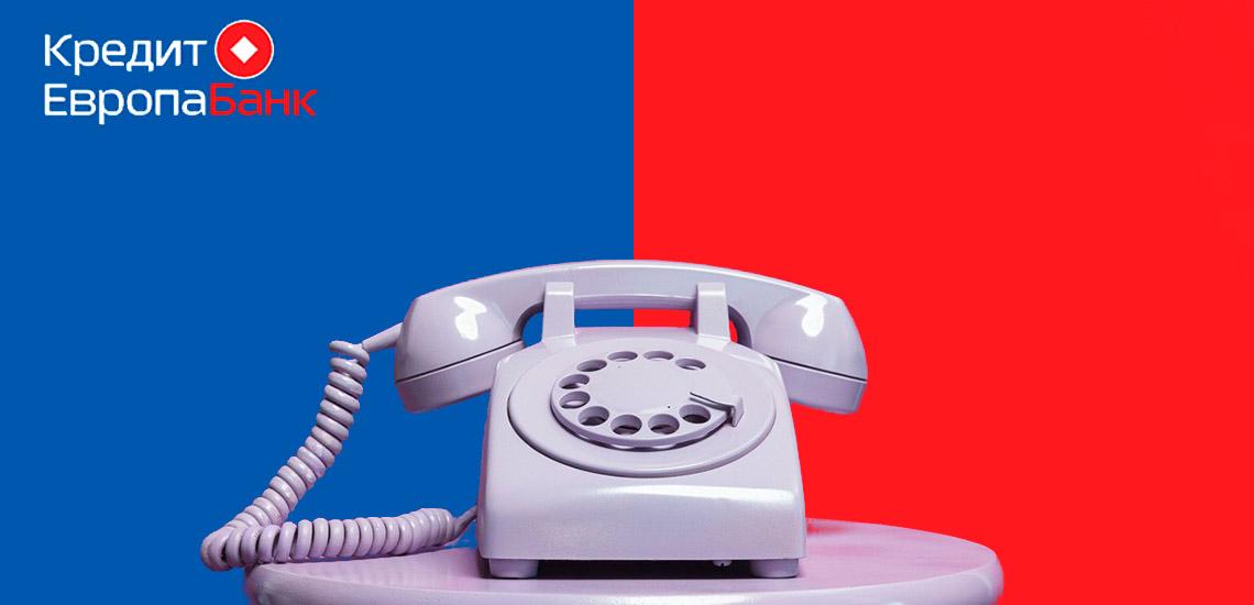 Телефон Кредит Европа Банка