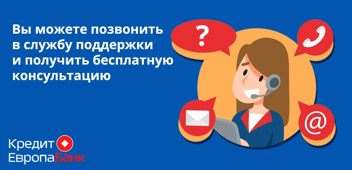 Вы можете позвонить в любое время в службу поддержки и получить бесплатную консультацию