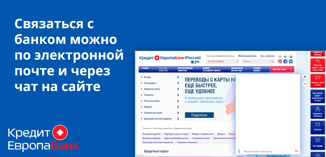 Связаться с банком можно по электронной почте и через чат на сайте