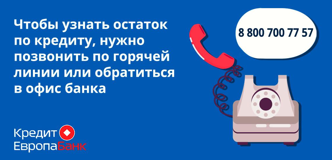 Чтобы узнать остаток по кредиту, нужно позвонить по горячей линии или обратиться в офис банка (8 800 700 77 57)