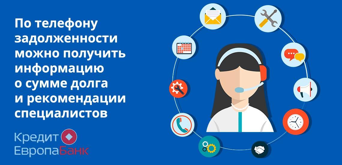 По телефону задолженности можно получить информацию о сумме долга и рекомендации специалистов