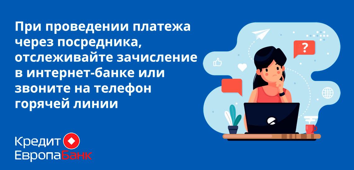 При проведении платежа через посредника, отслеживайте зачисление в интернет-банке или звоните на телефон горячей линии