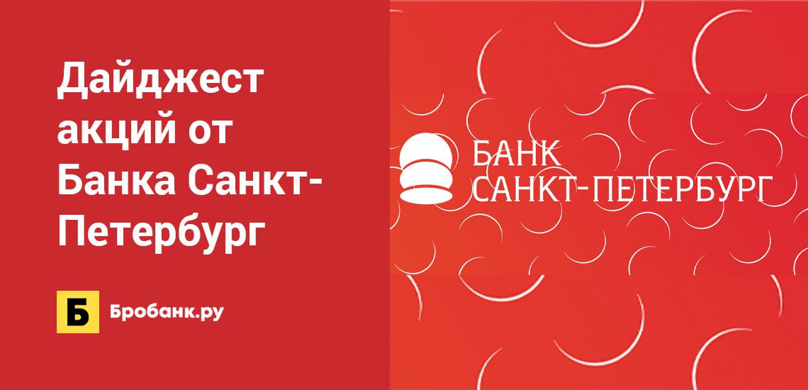 Дайджест акций от Банка Санкт-Петербург