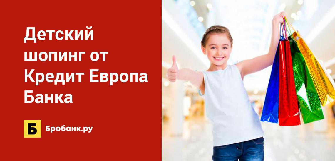 Детский шопинг от Кредит Европа Банка