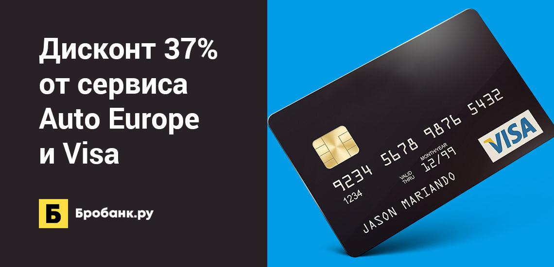 Дисконт 37% от сервиса Auto Europe и Visa