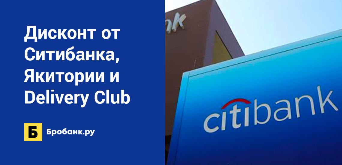 Дисконт от Ситибанка, Якитории и Delivery Club