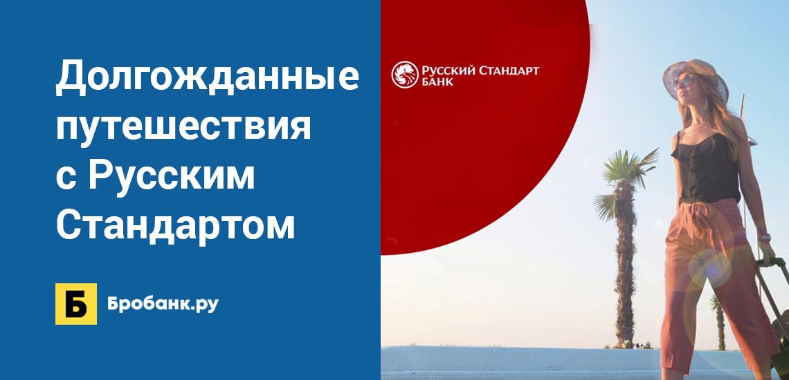 Долгожданные путешествия с Русским Стандартом