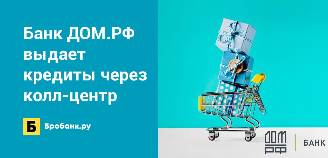 Банк ДОМ.РФ выдает кредиты через колл-центр
