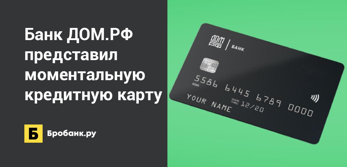 Банк ДОМ.РФ представил моментальную кредитную карту