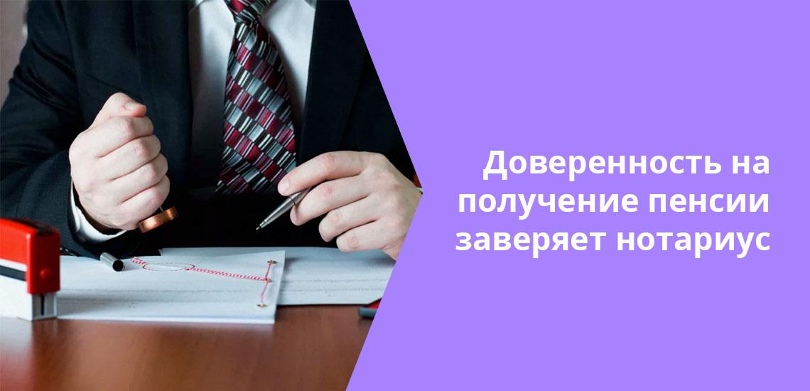 Доверенность на получение пенсии может заверить консул, если пенсионер проживает в другой стране