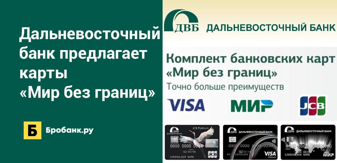 Дальневосточный банк предлагает карты Мир без границ