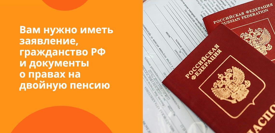 Вам нужно иметь заявление, гражданство РФ и документы, которые свидетельствуют о праве на двойную пенсию