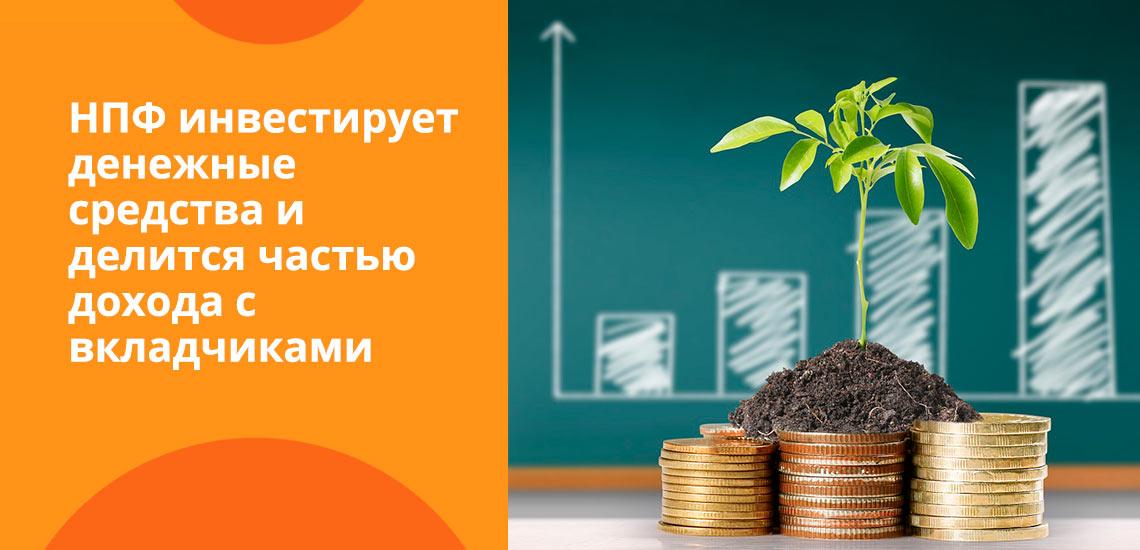 НПФ инвестирует денежные средства в акции, облигации и делится частью дохода с вкладчиками