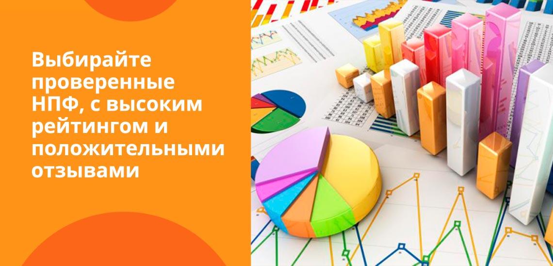 Выбирайте проверенные НПФ, высоким рейтингом и положительными отзывами