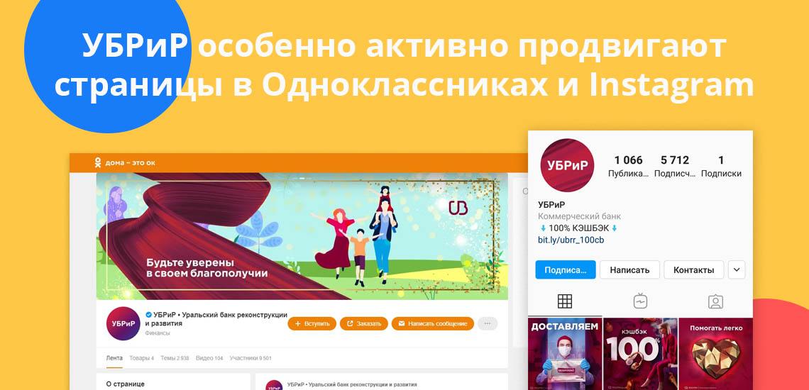 УБРиР особенно активно продвигают страницы в Одноклассниках и Instagram