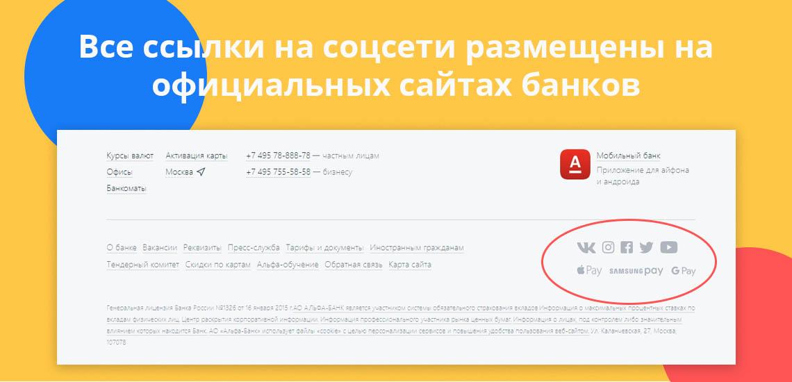 Все ссылки на соцсети размещены на официальных сайтах банков