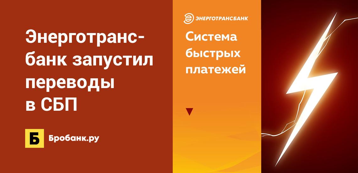 Энерготрансбанк запустил переводы в Системе быстрых платежей