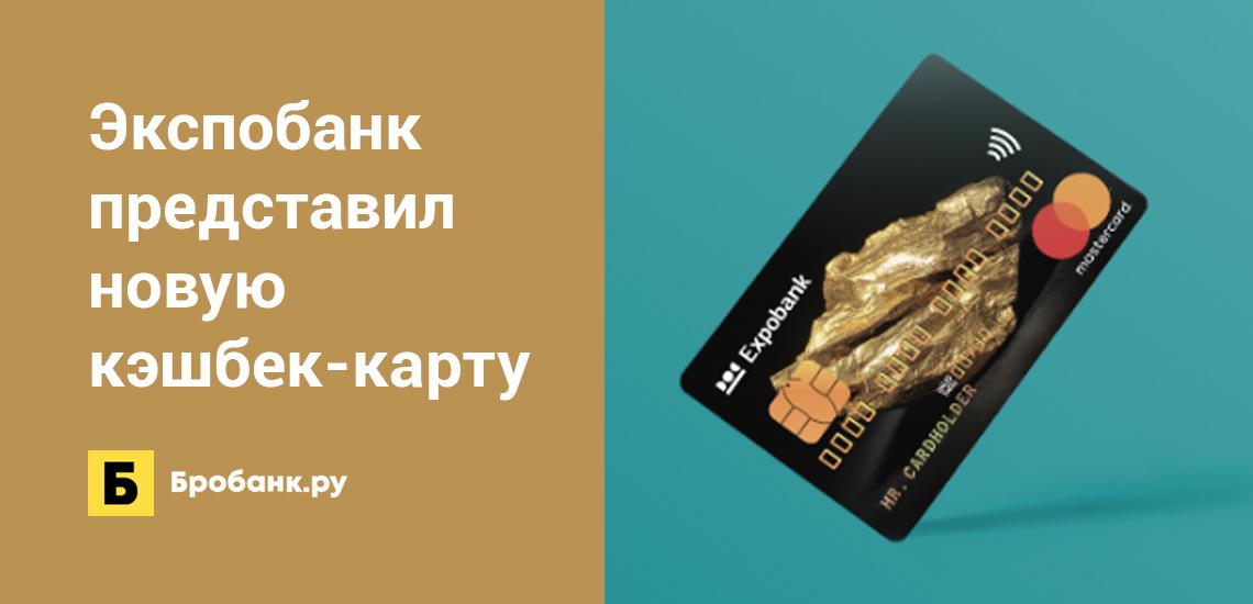Экспобанк представил новую кэшбек-карту