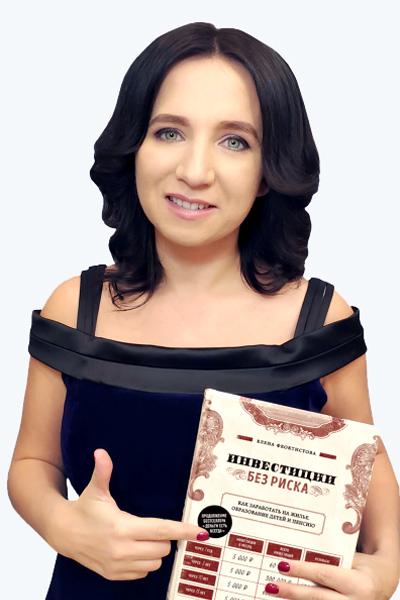 Феоктистова Елена Сергеевна - финансовый эксперт сервиса Бробанк